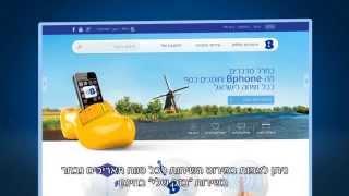 Bezeq Instructional video No 6