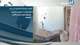 تقرير جديد لائتلاف الإغاثة الإنسانية عن الأوضاع في تعز