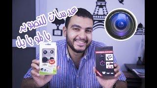 عدسات تصوير بالموبايل - Mobile lenses Review
