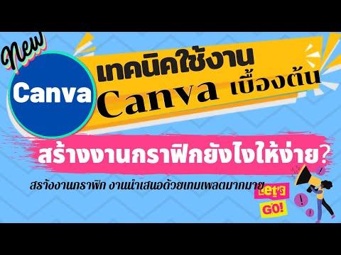 เทคนิคใช้ Canva เบื้องต้น ||งานกราฟิก สร้างงานนำเสนอ