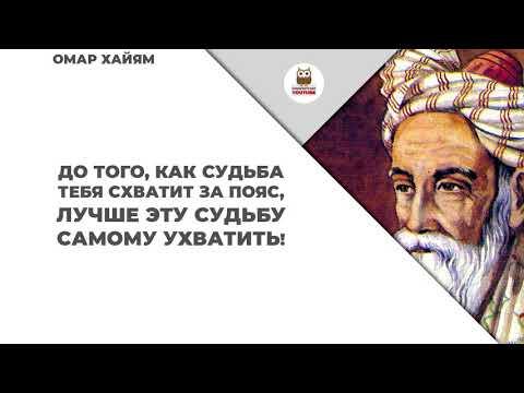 Омар Хайям цитаты высказывания