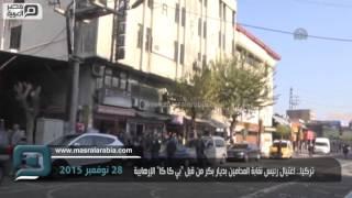 مصر العربية | تركيا.. اغتيال رئيس نقابة المحامين بديار بكر من قبل