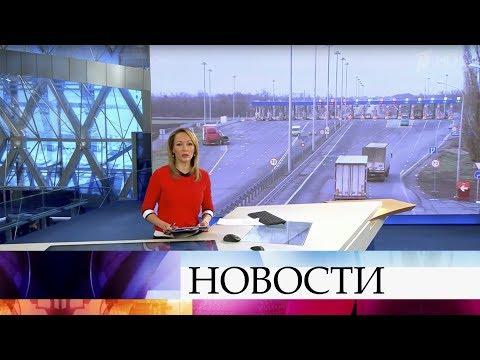 Выпуск новостей в 12:00 от 11.02.2020