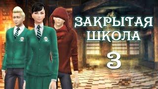 Сериал симс 4: Закрытая школа 3 серия. 18+