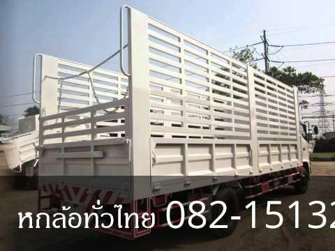 รถ6ล้อรับจ้างทั่วไทย รถหกล้อรับจ้างขนของโคราช ขอนแก่น อุบลราชธานี อุดรธานี