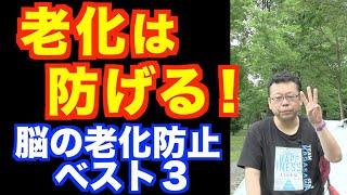老化を防ぐ方法ベスト3【精神科医・樺沢紫苑】
