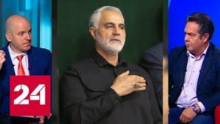 Смотреть видео Конфликт Ирана и США после убийства Сулеймани: мнения экспертов - Россия 24 онлайн
