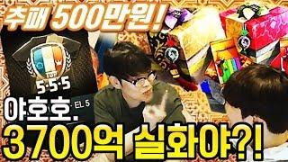 피파3 두치와뿌꾸 초대박 추석패키지 500만원 개봉! …