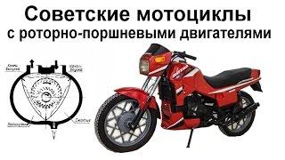 Советские мотоциклы с роторными двигателями
