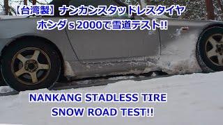 【台湾製】ナンカンスタッドレスSN-1をs2000に履いて雪道テスト!! NANKANG SN-1&S2000 SNOW ROAD TEST!!