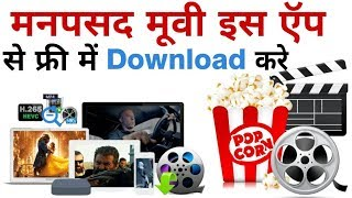 Top 1 App To Watch & Download Free FULL HD Movies On All Android Phones 2017.