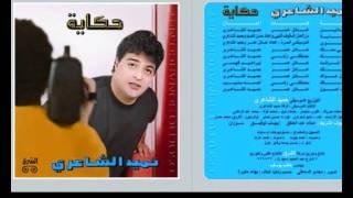 Hamid El Shari - Hekaya I حميد الشاعري - حكاية