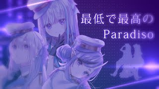 【歌ってみた】最低で最高のParadiso【 i's - 樋口楓 / リゼ・ヘルエスタ / 竜胆尊 cover】