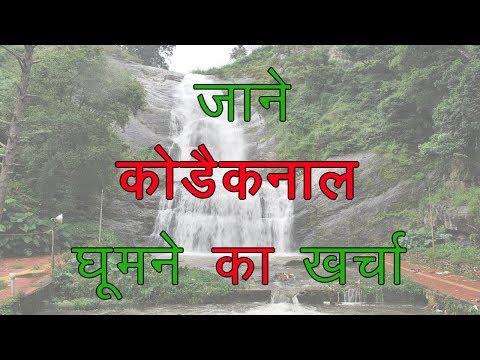places to visit in Kodaikanal | Kodaikanal travel budget | Kodaikanal tour guide