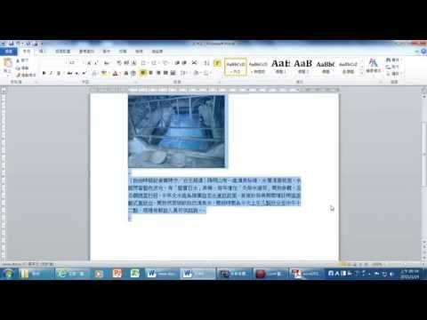 Word 2010 教學影片