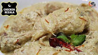 Kolkata Style Spacial Chicken Rezala Recipe  चिकन रेज़ाला रेसिपी Chicken Recipe  Cook With Razia