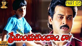 Preminchukundam Raa Telugu Movie Part 5/8 | Venkatesh | Anjala Zaveri | Suresh Productions