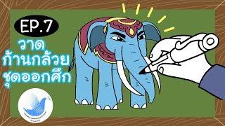 ก้านกล้วย ออกศึก วาดการ์ตูนช้างก้านกล้วย-EP.7