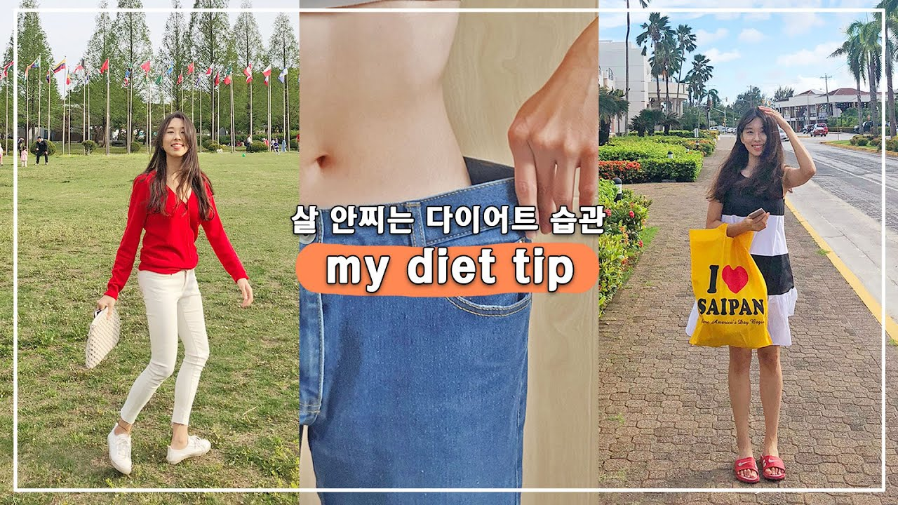 [sub] 살 빠지는 다이어트 습관 BEST 7✋ 지속가능한 다이어트, 살 안찌는 생활습관, 요요없는 다이어트, 다이어트 꿀팁, 습관성형