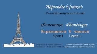Урок 1 /Leçon 1/ Французский язык. Упражнения в чтении / Exercices de lecture