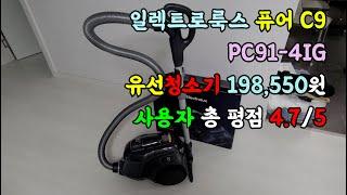 [Electrolux] 일렉트로룩스 퓨어 C9 (PC9…