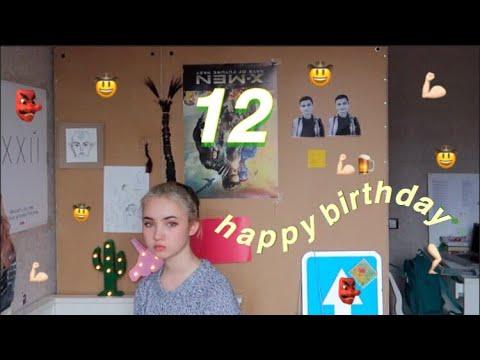 мой 12 день рождения