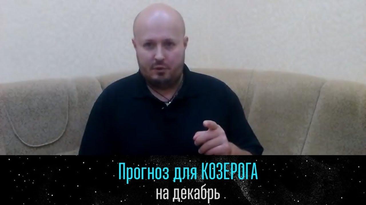 КОЗЕРОГ — ГОРОСКОП на ДЕКАБРЬ 2018 года от Максима Маярчука Часть 1