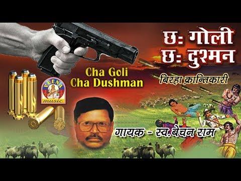 Bhojpuri Birha Bechanram Rajbhar || छः गोली छः दुश्मन - वीर रस  ||