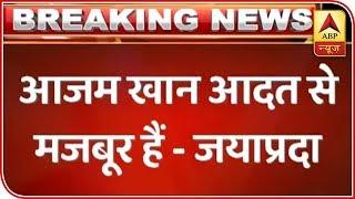 Azam Khan Makes Controversial Statement Against Jaya Prada | ABP News