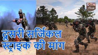 भारत ने 7 पाक सैनिक मारे, 2 चौकिया तबाह, अब सर्जिकल स्ट्राइक की मांग !!