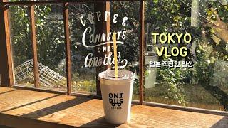 도쿄 일상 브이로그 | 일본 직장인 일상. 수비드김의 …