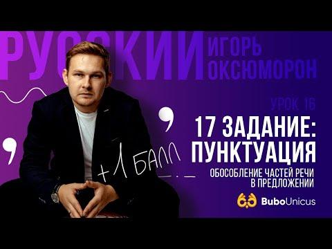 17 задание: пунктуация   ЕГЭ русский язык   Игорь Оксюморон