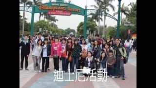 九龍三育中學 2012 13年度活動精華回顧