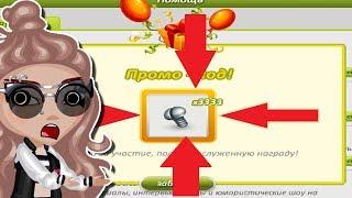 АВАТАРИЯ НОВЫЙ ПРОМОКОД \ СКОРО УБЕРУТ (3 ДНЯ) !!!!!!!!!