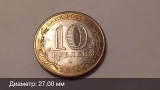 10 рублей 2010 года Брянск