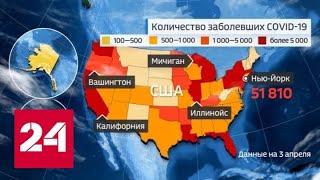 Вирус срывает маски: ситуация в США намного хуже чем в Италии и Испании - Россия 24