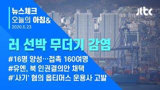 오늘의 뉴스체크✔ 부산항도 뚫렸다…러시아 선박 '무더기 감염' (2020.06.23 / JTBC 아침&)