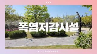 대전 송강근린공원 쿨링포그제품 미스트폴설치로 폭염저감