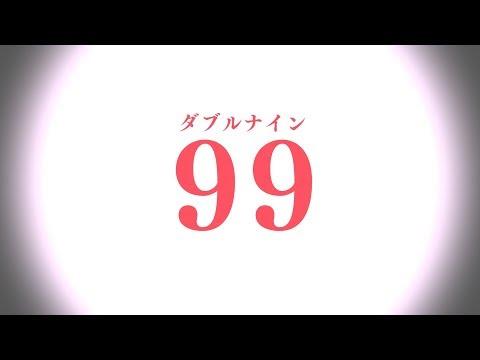 【リリックビデオ】スタァライト九九組「99 ILLUSION!」