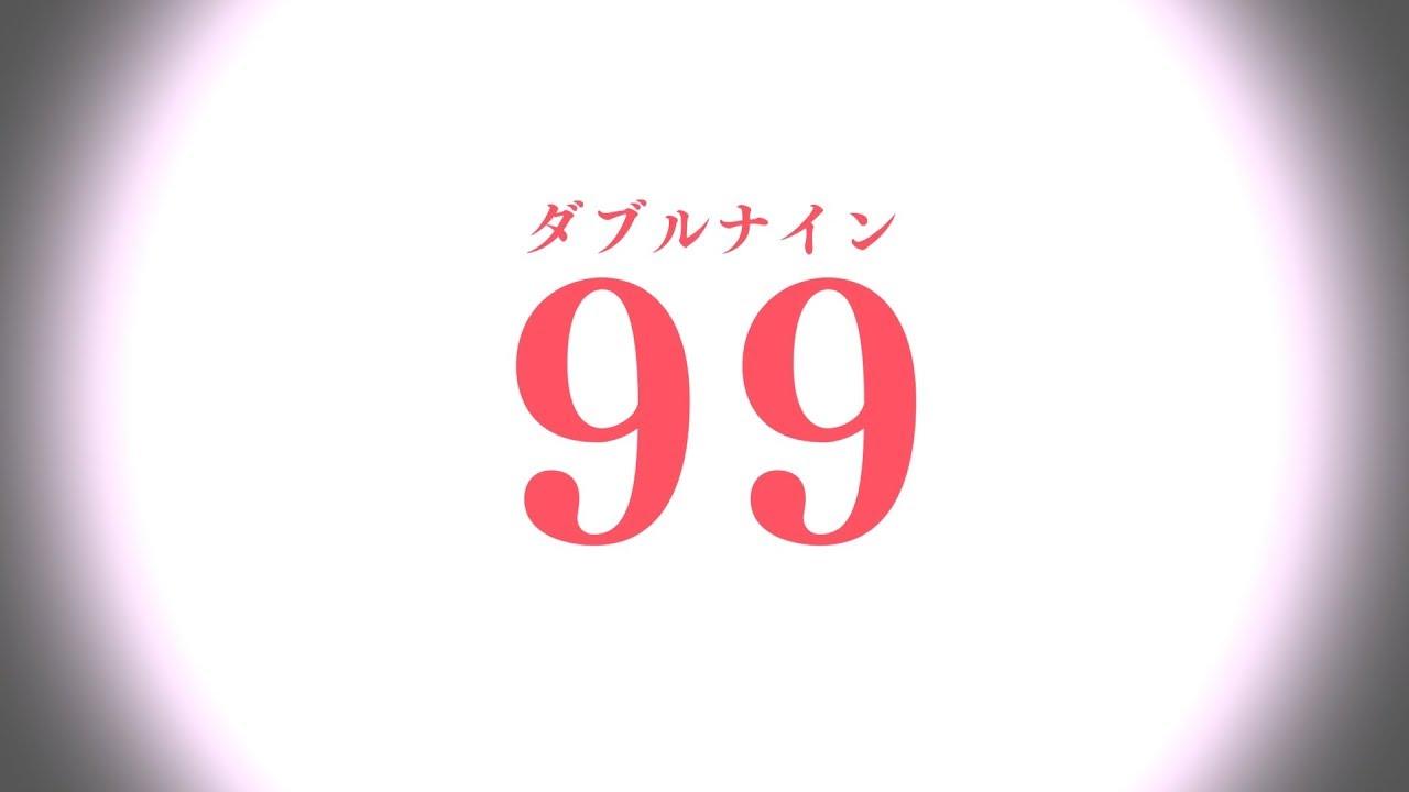 リリックビデオ】スタァライト九...
