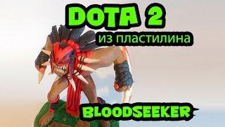 Как сделать из пластилина Bloodseeker из игры Dota 2. Видео урок №4