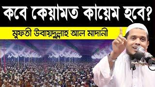 জাহান্নামের আগুন | Mufti Ubaidul…
