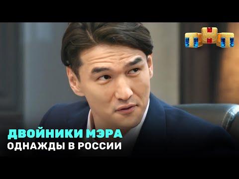 Однажды в России: Двойники мэра