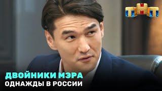 Однажды в России Двойники мэра