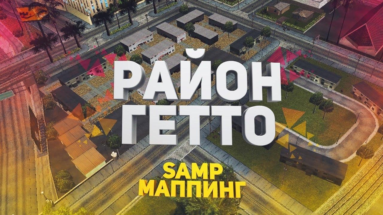 Map - Игровой портал Pawno-Info Ru