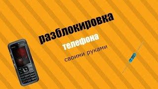 Как разблокировать заблокированный телефон NOKIA(Данный способ очень прост в исполнении., 2015-09-09T17:26:45.000Z)