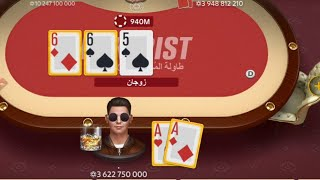 #بوكر_تكساس ☠Texas Poker Pokerist-Mobile Game#تكساس_بوكر ♣️♦️♥️♠️☠☠ screenshot 3
