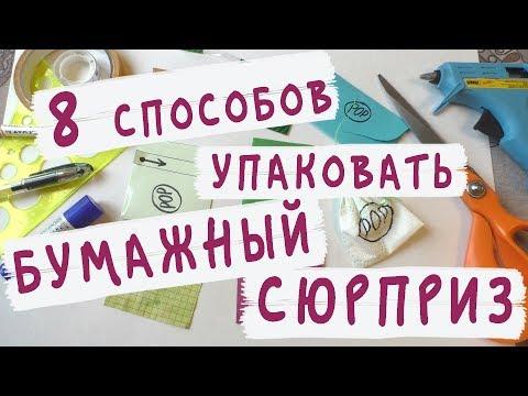Как упаковать БУМАЖНЫЙ СЮРПРИЗ / Школа POP