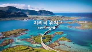 우성산업 홍보영상(PT용)