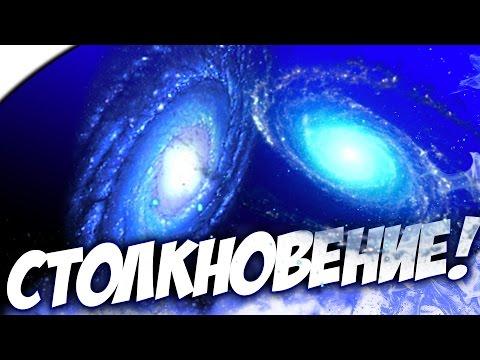 СТОЛКНОВЕНИЕ ГАЛАКТИК! - Universe Sandbox ²